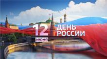 Поздравляем Вас праздником великой страны, Днём России!